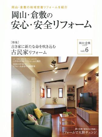 岡山・倉敷の安心・安全リフォーム