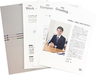 安藤嘉助商店会社案内パンフレット