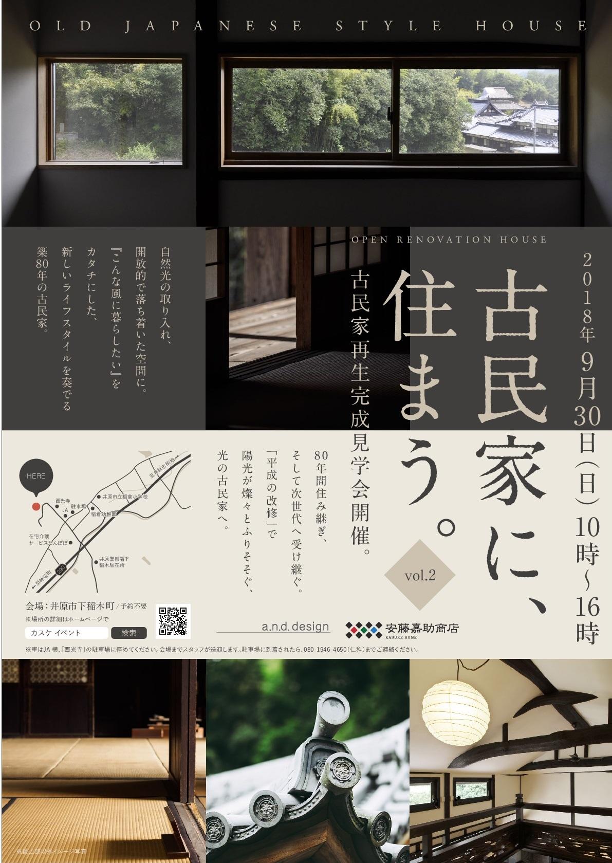 【井原市】古民家再生完成見学会