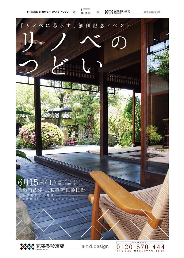 【リノベのつどい】雑誌創刊記念イベント