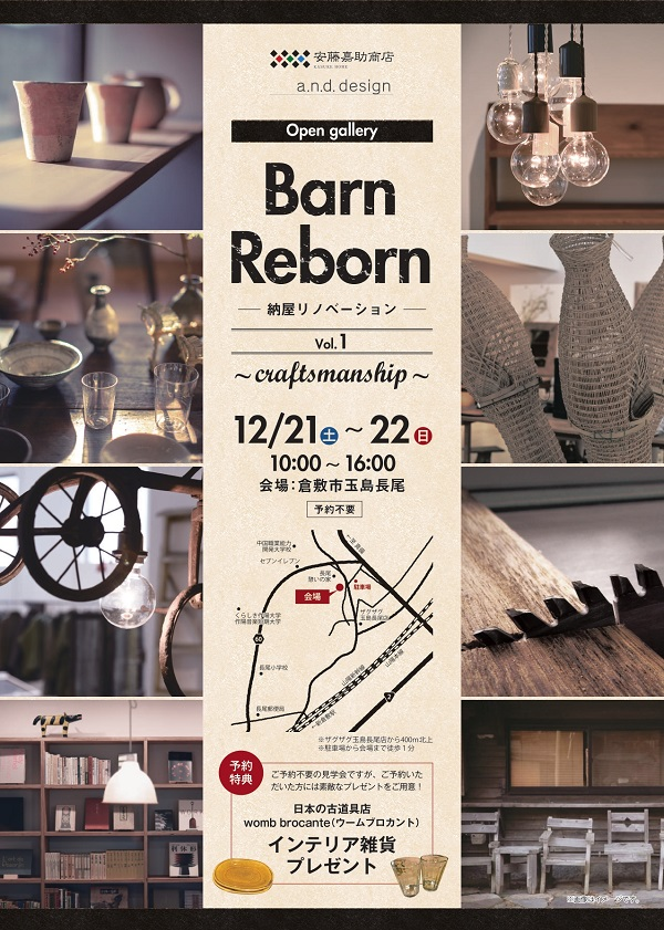 【倉敷市玉島長尾】Barn Reborn vol.1
