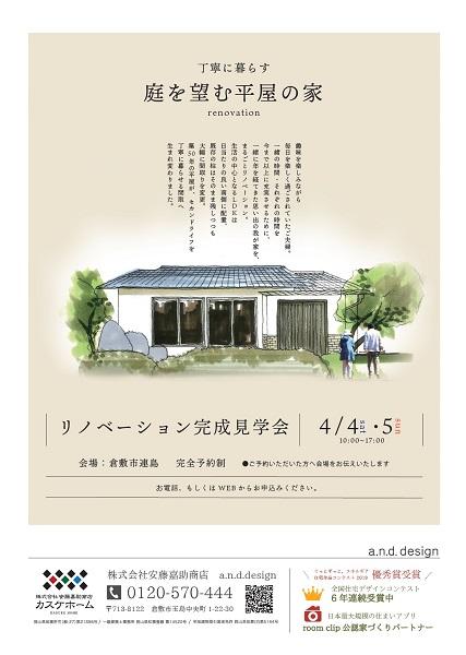 【倉敷市連島】庭を望む平屋の家