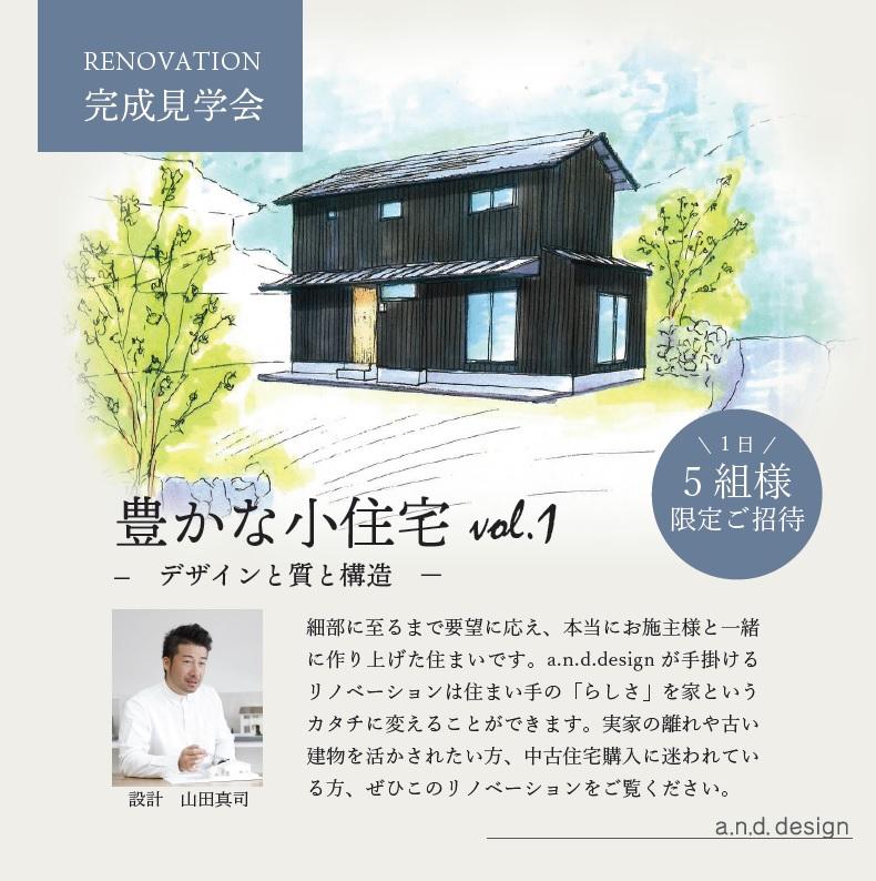 【倉敷市木見】豊かな小住宅vol.1