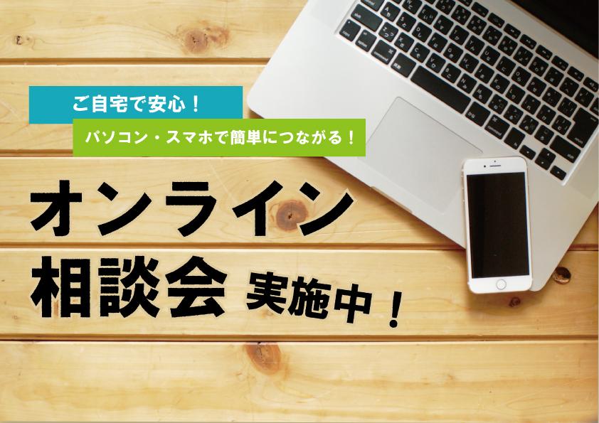 【自宅で安心】オンライン相談サービス