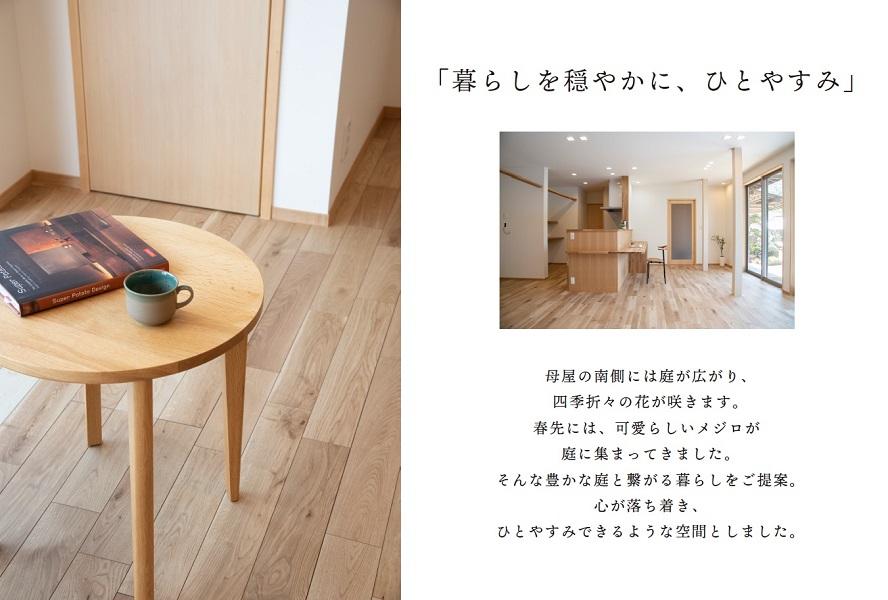 【小田郡矢掛町】暮らしを穏やかに、ひとやすみ