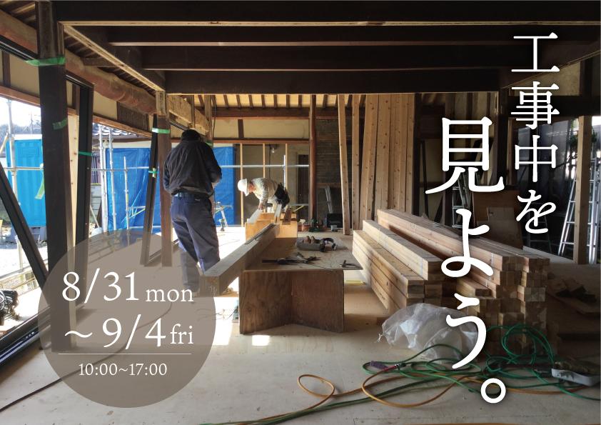 【平日限定開催!】工事中を見ようweek