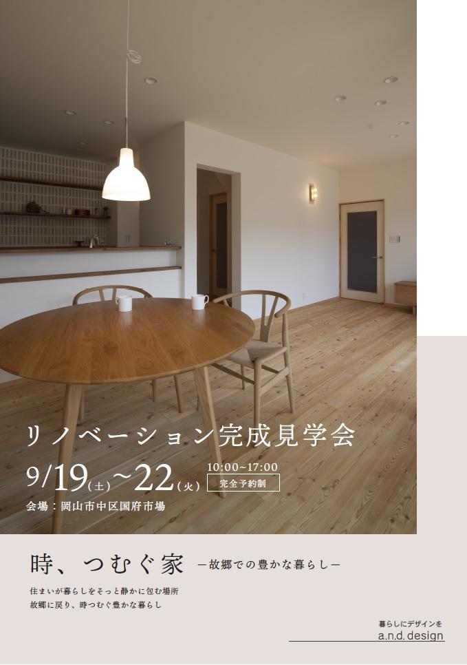 【岡山市中区】時、つむぐ家