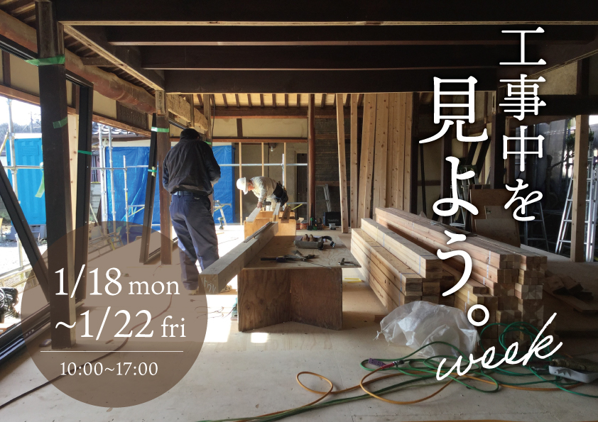 【平日限定開催!】工事中を見よう。week