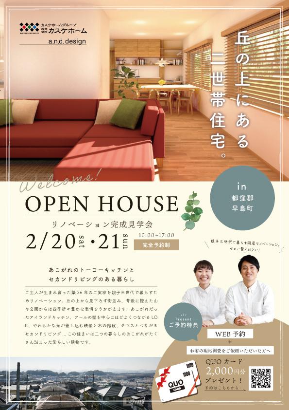 【都窪郡早島町】丘の上にある二世帯住宅。リノベーション完成見学会