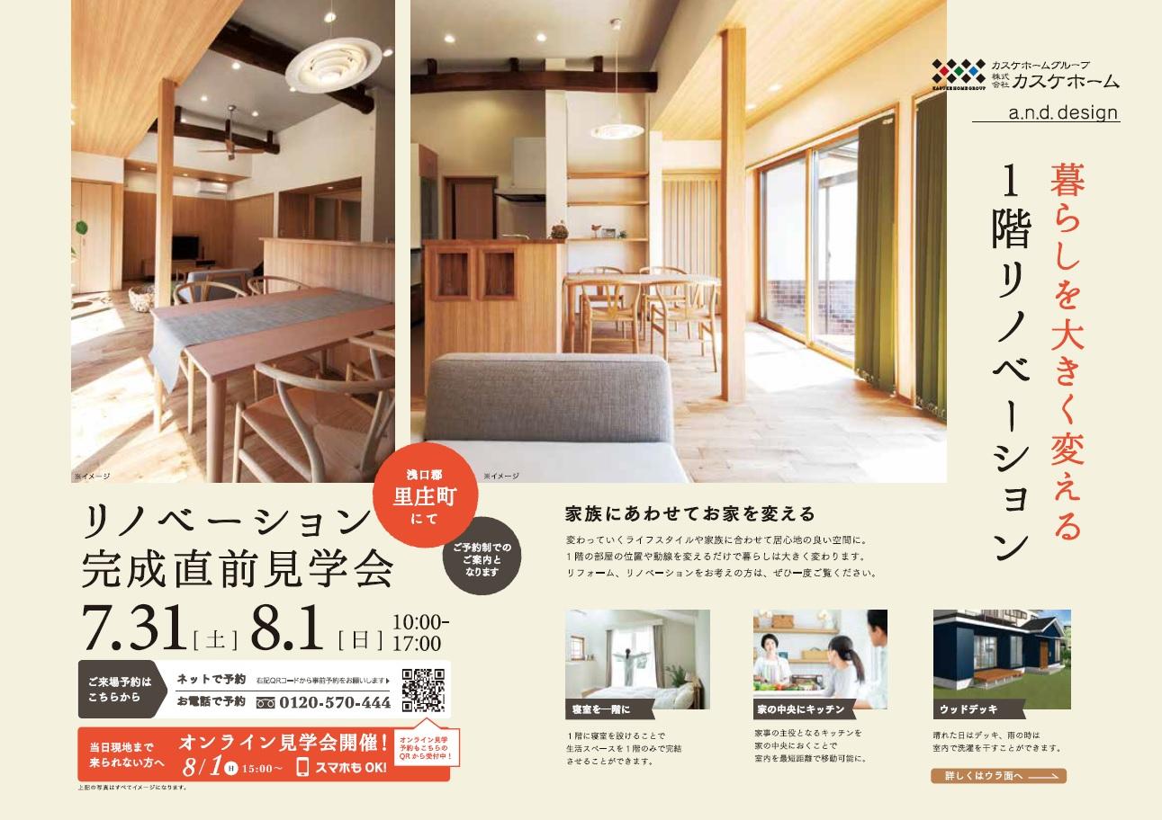 【浅口郡里庄町】暮らしを大きく変える、1階リノベーション