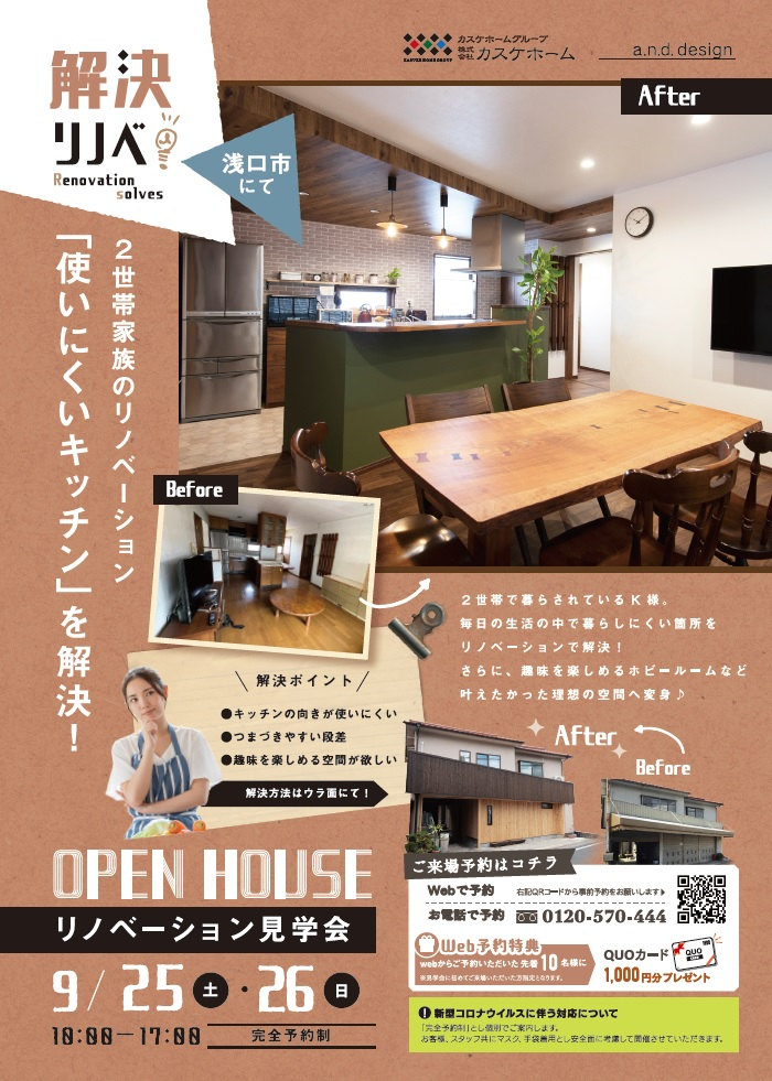 【浅口市】趣味と暮らしの両立。2世帯住宅リノベーション