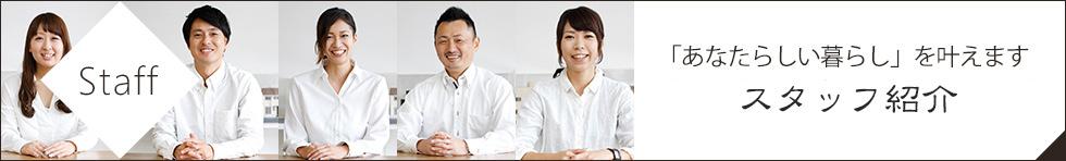 建築士・プランナー紹介