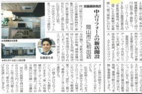 リノベーション 倉敷 カスケ建築設計