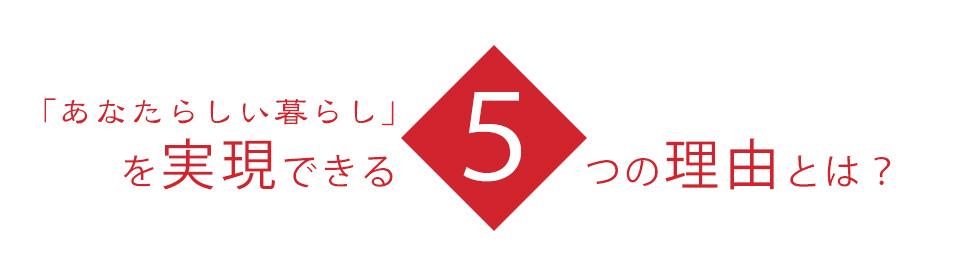 「あなたらしい暮らし」を実現できる5つの理由とは?