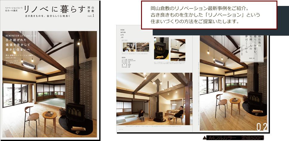 岡山倉敷のリノベーション最新事例をご紹介。古き良きものを生かした「リノベーション」という住まいづくりの方法をご提案いたします。A4フルカラー定価500円