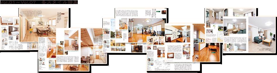 Vol.01~Vol.07 各スタイル特集