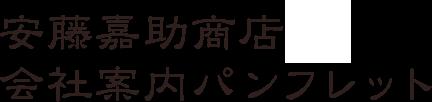 安藤嘉助商店 会社案内パンフレット