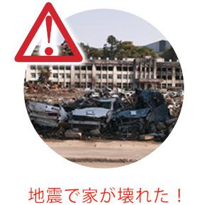 地震で家が壊れた!